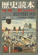 歴史読本 1973年3月号