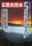 別冊歴史読本 歴史の謎シリーズ 6 謎の歴史書「古事記」「日本書紀」