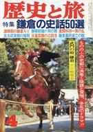 歴史と旅 1984年4月号