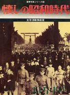 豪華写真シリーズ3 懐しの昭和時代