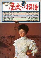 NHK 歴史への招待12