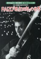 歴史読本 特別増刊 スペシャル48 1994/11