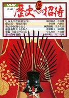 NHK 歴史への招待 13