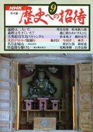 NHK 歴史への招待 9