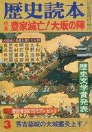 歴史読本 1981/3