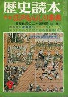 歴史読本 1975/9