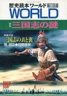 歴史読本ワールド 1990/7