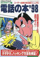 ラジオライフ編 電話の本'98