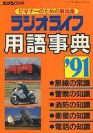 ビギナーのための解説集 ラジオライフ 用語事典'91