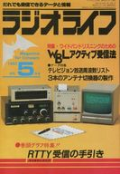 ラジオライフ '82/5 WBLアクティブ受信法
