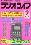 ラジオライフ '92/7 検証クレジットカードのコピー術