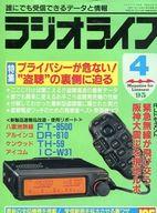 ラジオライフ '95/4 危ない盗聴の実態に迫る