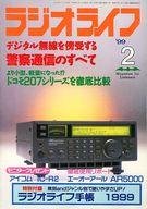 ラジオライフ '99/2 警察無線のすべて