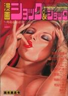 漫画ショック&ショック 1979年1月号