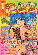 カラフルBee 1998/1