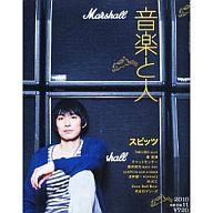 音楽と人 2010/11