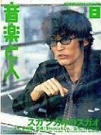 音楽と人 2001年8月号