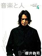 音楽と人 2002/4