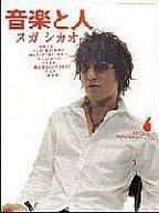 音楽と人 2002/6
