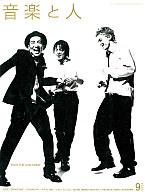 音楽と人 2003/9