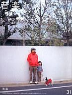 音楽と人 2004/3