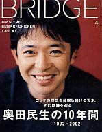 BRIDGE 2002/4 vol.35 ブリッジ