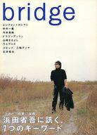 BRIDGE 1999/2 vol.21 ブリッジ
