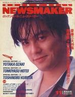 News Maker 1988年11月号 No.3 ニューズメーカー