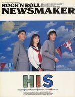 NewsMaker 1991年9月号 No.36