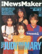 NewsMaker 1994/11 No.74 ニューズメーカー