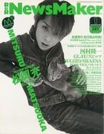 NewsMaker 1998/1 No.112 ニューズメーカー