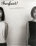 BARFOUT! 1999/8 Vol.48 バァフアウト!