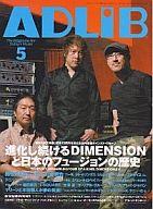 ADLIB 2007/5 アドリブ