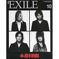 月刊EXILE 2012年10月号