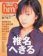 hm3 Vol.7 椎名へきる