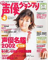 付録付)声優グランプリ 2002年4月号