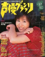 声優グランプリ VOL.17 1998年07月号