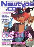 CD付)ニュータイプドットコム 2001年3月号