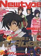 付録付)月刊ニュータイプ 2008年1月号