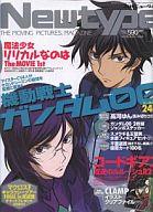 付録付)月刊ニュータイプ 2008年11月号