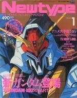 付録無)月刊ニュータイプ 1986年1月号