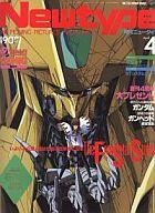 月刊ニュータイプ 1989年4月号