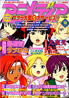 付録付)アニメディア 2000/10(別冊付録2点)