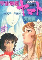 別冊アニメディア 宇宙戦艦ヤマト 完結編 1983/5