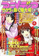 付録付)アニメディア 2002/04(別冊付録2点)