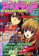 付録付)アニメディア 2003/04(別冊付録2点)