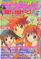 付録付)アニメディア 2003/10(別冊付録2点)