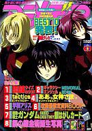 付録付)アニメディア 2004/11(別冊付録2点)