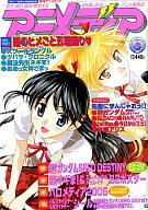 付録付)アニメディア 2005/03(別冊付録2点)