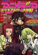 付録付)アニメディア 2007/03(別冊付録2点)